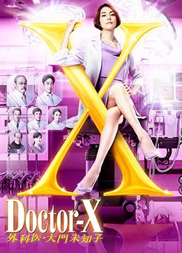 X医生:外科医生大门未知子 第7季