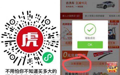 途虎0元撸雨刷详细攻略版
