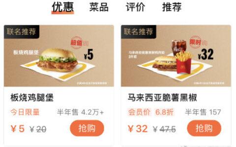 【麦当劳】美团/大众点评搜麦当劳,反馈今天有5元的板