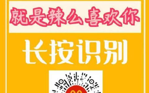 【麦当劳】微信扫小程序,口令【就是辣么喜欢你】领辣