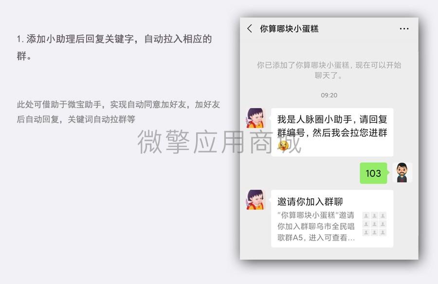 【公众号应用】社群空间站V3.5.2微信群应用系统,后台增加一处备注 公众号应用 第8张