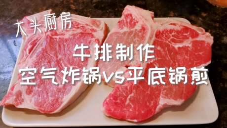 大头厨房:用空气炸锅和平底锅做牛排