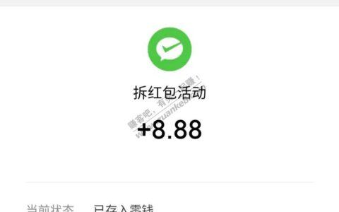 苏州中行1分抽8.88