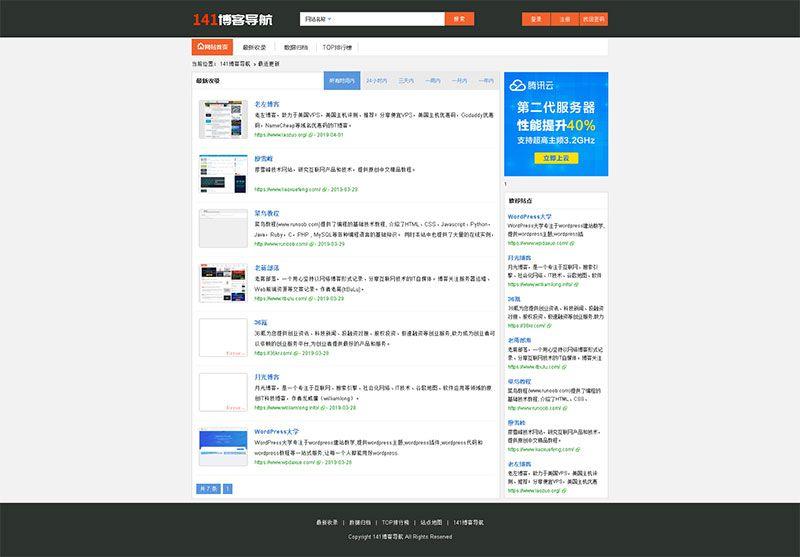 【35dir内核】完善版网站分类目录网址导航源码