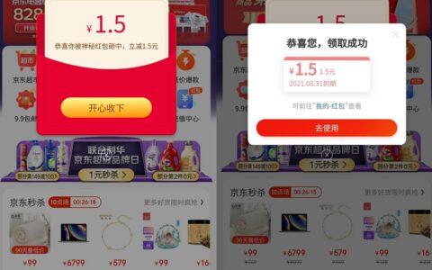 【京东领1.5元无门槛购物红包】新一期!微信小程序搜
