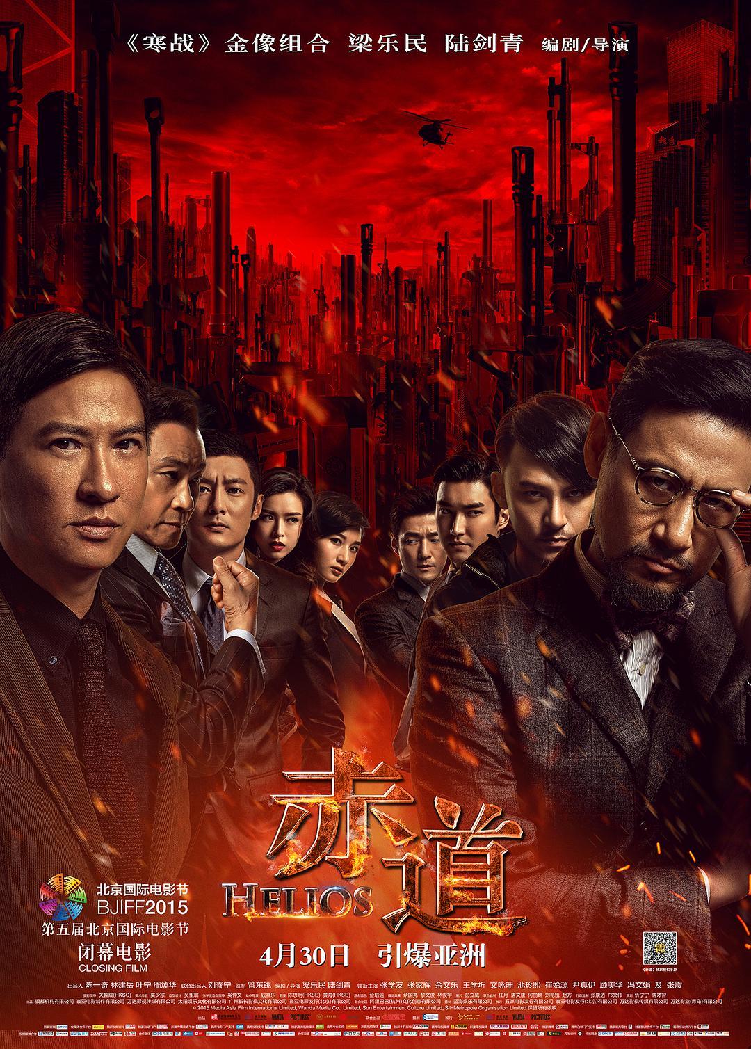 悠悠MP4_MP4电影下载_[赤道][BD-MKV/16.60GB][国粤语音轨/中文字幕][4K-2160P][HDR版本][犯罪,香港,香港电影,动作,张家辉,张学友]