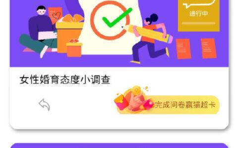 手淘搜【有奖问答】反馈女性婚育态度调研,两个完成各
