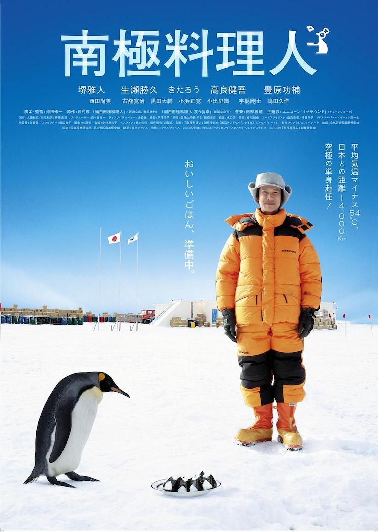 日本喜剧电影《南极料理人》:不变中求万变。