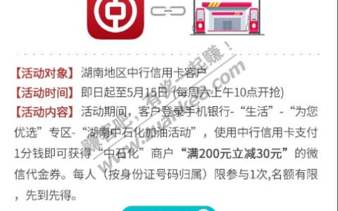 湖南中行xing/用卡客户
