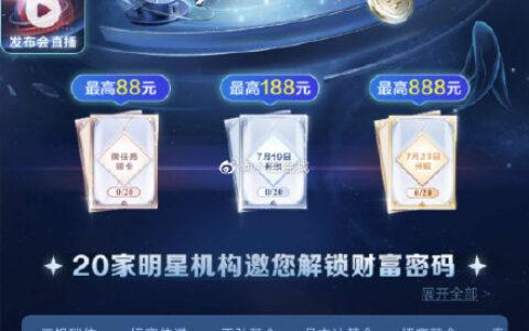 """招商银行APP1️⃣搜索""""招财号召集令""""关注20个(大概"""