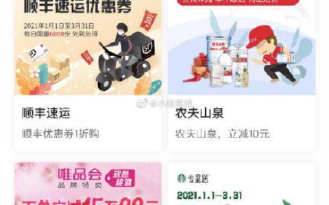 中国银行APP-菜单栏生活-1元购10元顺丰速运优惠券(每