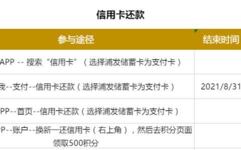 xing/用卡还款优惠的4个活动