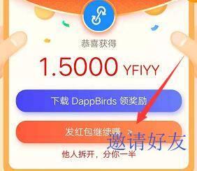 Dappbirds钱包:领取YFIYY创世红包,邀你瓜分1万枚YFIYY,另可创世挖矿瓜分1000万DB股份!