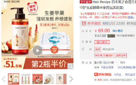 【京东】22点【前500件】发之食谱 生姜苹果洗发水280M