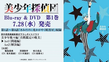 「美少年侦探团」Blu-ray&DVD第一卷ドラマCD试听动画公开