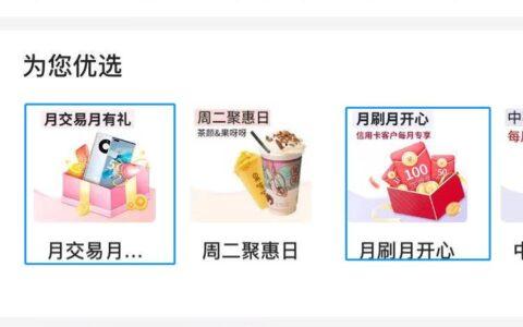 湖南中行 储蓄卡月交易月有礼&xing/用卡月刷月有礼