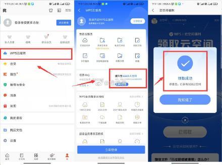 """【免费提升WPS云空间5G永久】各大应用下载""""WPS""""->登"""