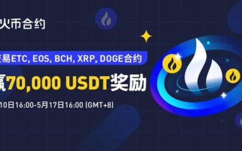 交易DOGE、ETC、EOS、BCH、XRP合约,火币送7万USDT奖励