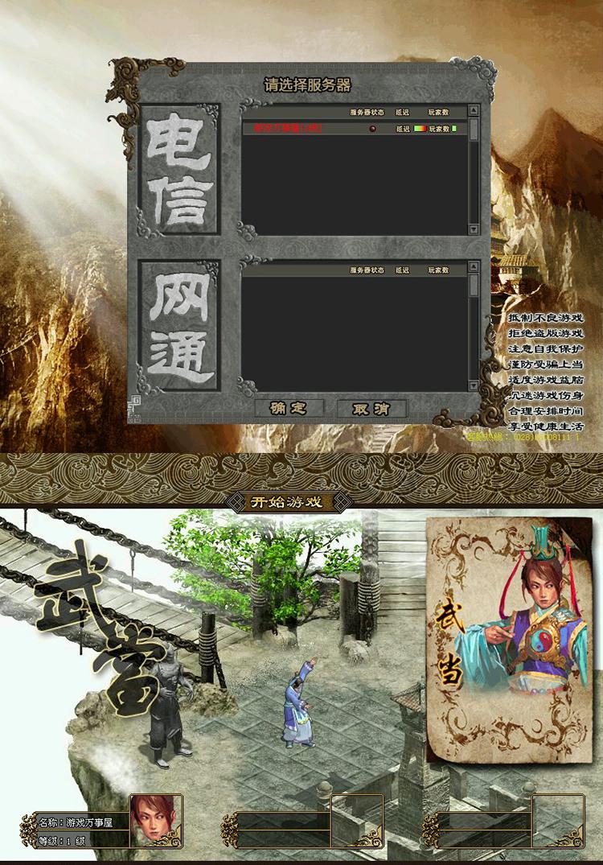 【侠义道1】宝端收藏版一键端怀旧2D武侠PC电脑单机游戏 局域网联机