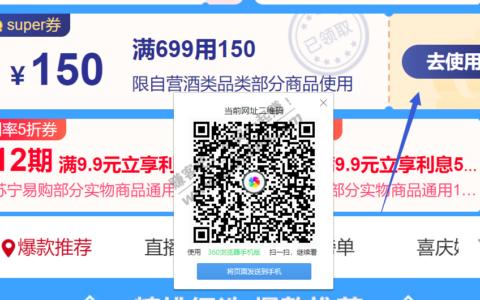 苏宁super 自营白酒699-150券