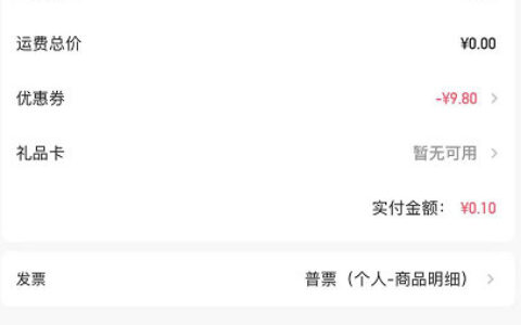 【小芒】今日份签到反馈小圆饼有0.1元购