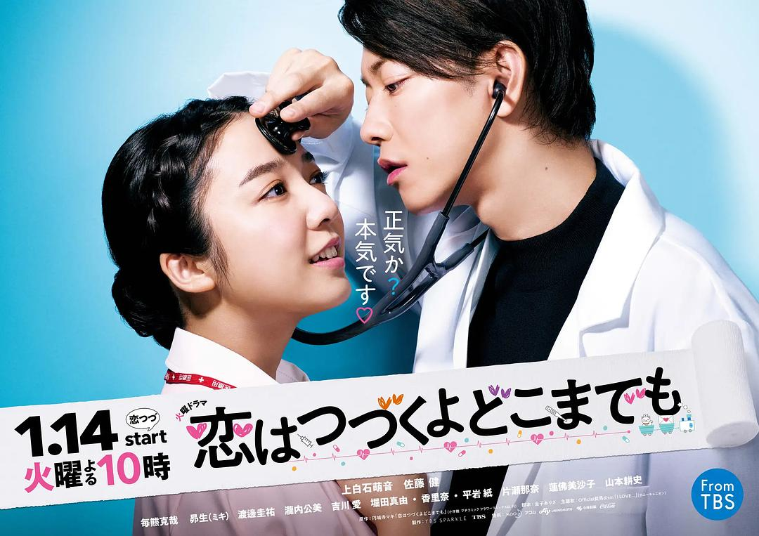 日剧《将恋爱进行到底》评价,难道是2020版的恶作剧之吻吗?