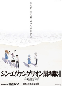 新・福音战士剧场版:终