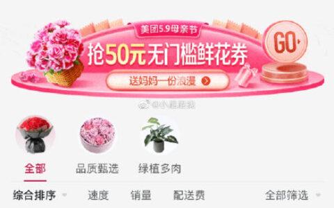 美团APP-鲜花绿植-10点/14点/19点可领50元无门槛鲜花