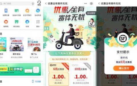 """【1元购买6元顺丰寄件券】各大应用下载""""中国银行app"""