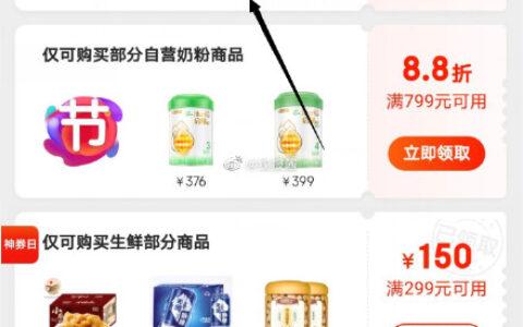 京东App-领券中心  食品饮料-299-150防身