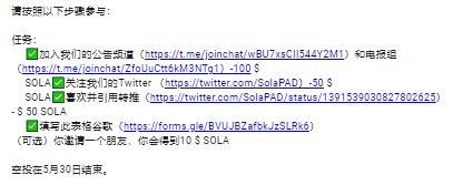 SolaPAD国外项目,宣称空投价值200美金的SOLA币,推荐一人10美金SOLA币