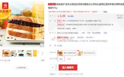 良品铺子 紫米三明治吐司紫米面包整箱装555g,黑龙江