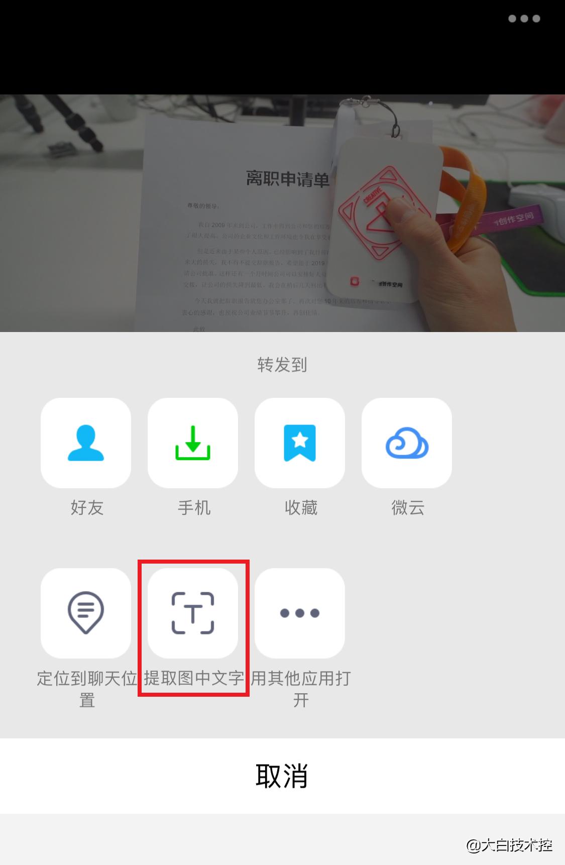 手机QQ-极客中心