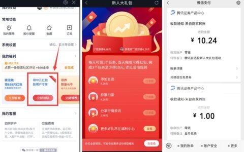 """【腾讯自选股新用户领10元】应用商店下载""""腾讯自选股"""