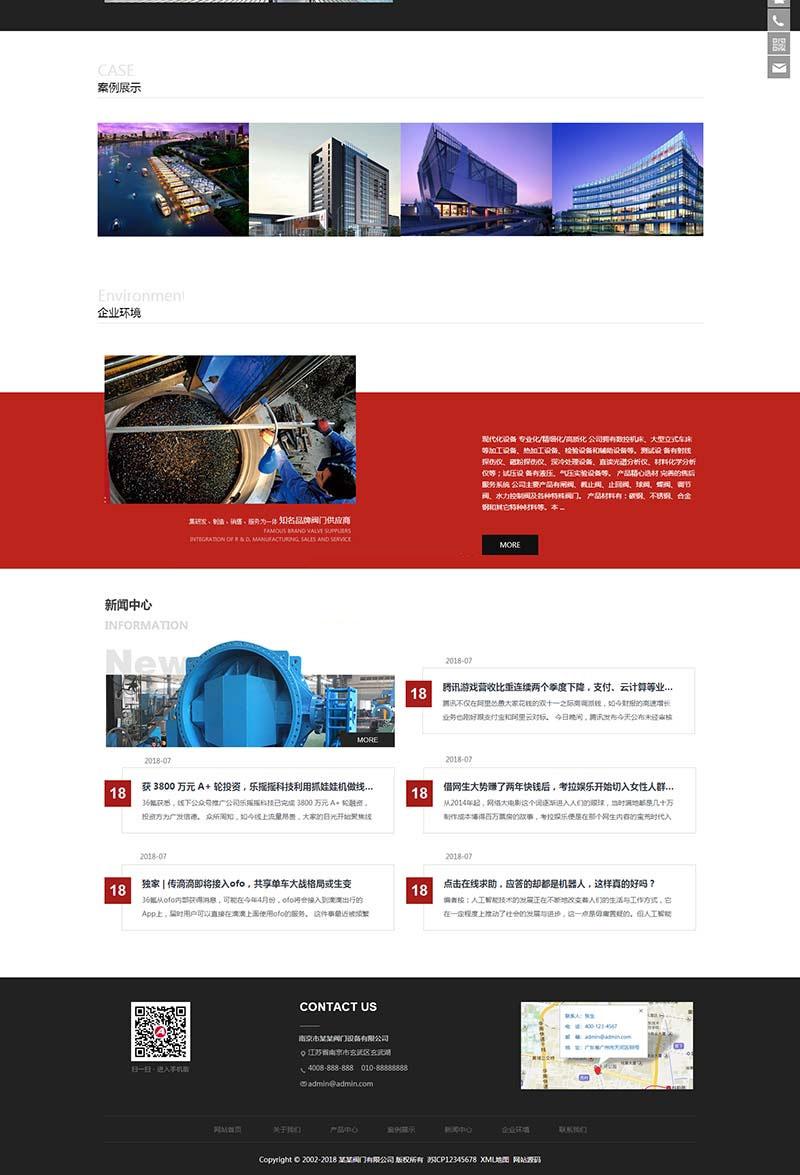 【织梦模版】响应式阀门制造五金机械设备公司网站模板 手机自适应