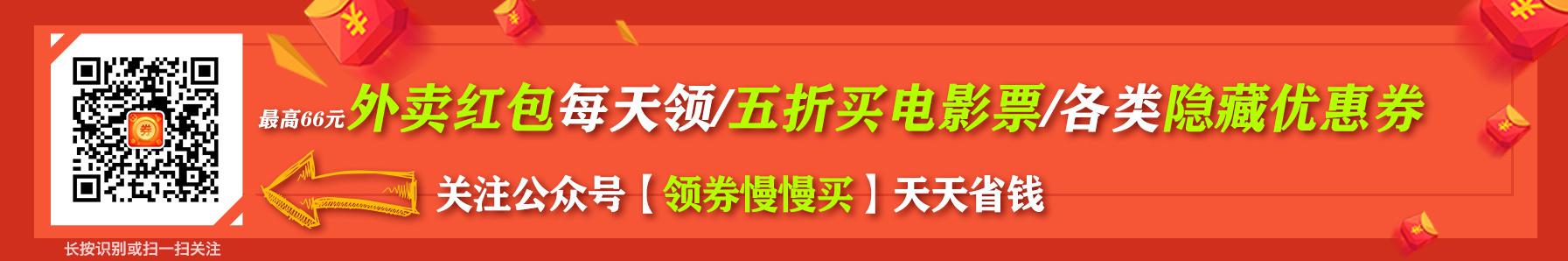 关注公众号【领券慢慢买】,每天领外卖红包,和福利抽奖