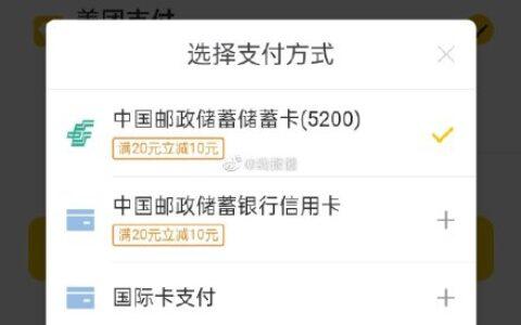 邮储app-生活-美团外卖,外卖20-10,一月两次,目前还