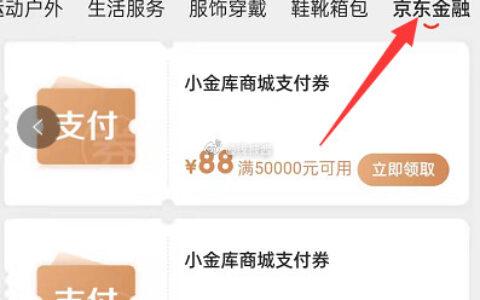 京东APP,领劵中心,右滑至京东金融,部分用户领1.88