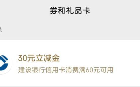 建行微信立减金(安徽省)
