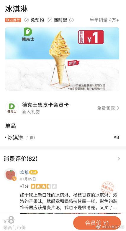 【德克士】反馈美团app搜德克士,领会员卡后有1元购冰
