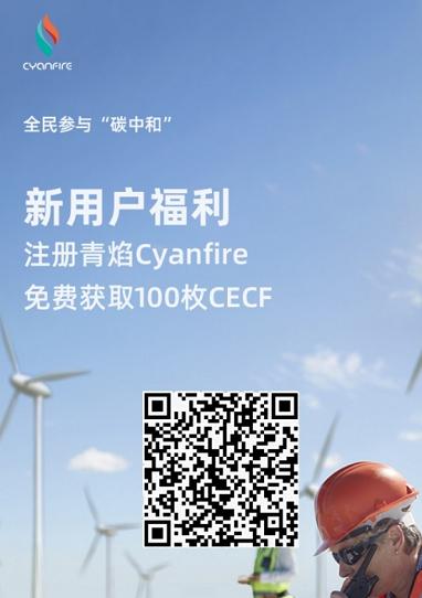 青焰:注册实名空投100CECF,推广一代20个币,2代10个