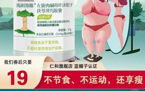 减肥必备!大品牌值得信赖!【仁和】左旋减肥胶囊60