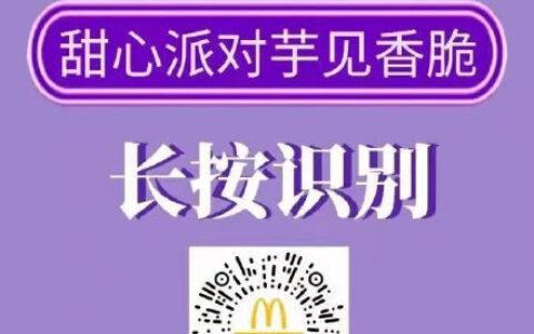 【麦当劳】任选一个口令,领香芋派兑换券