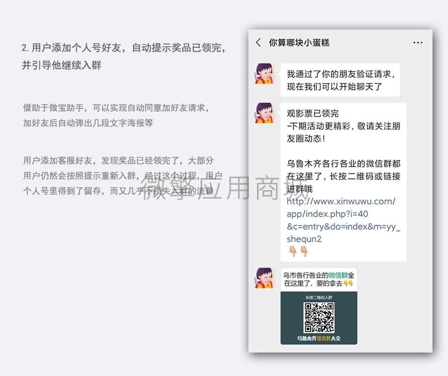 【公众号应用】社群空间站V3.5.2微信群应用系统,后台增加一处备注 公众号应用 第6张