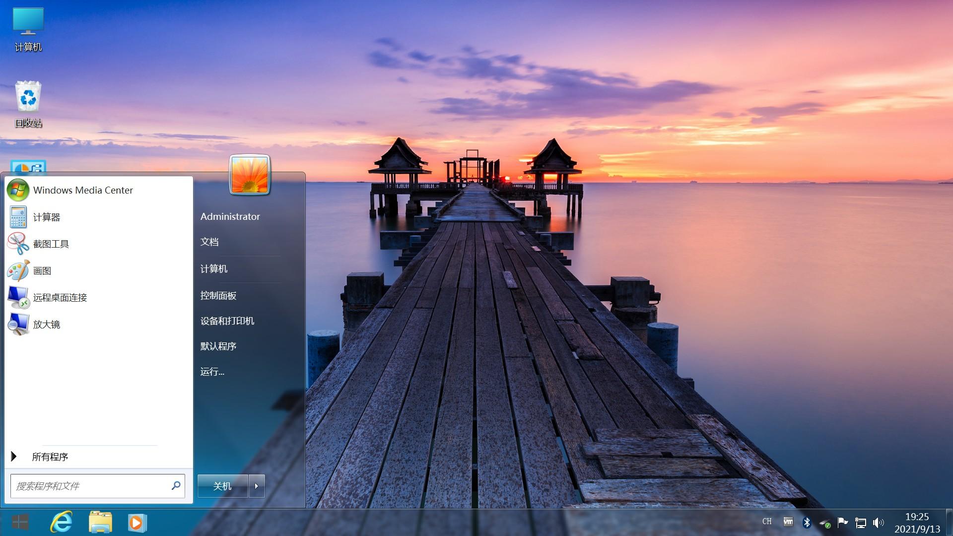 不忘初心 Windows 7 旗舰版21年09月精简版 4