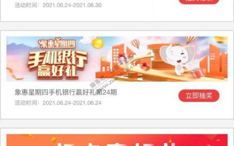 杭州工行借记卡微信立减金,中了8.8