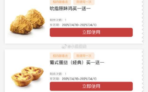 屁屁,肯德基微信小程序 卡券包今天原味鸡和蛋挞买一