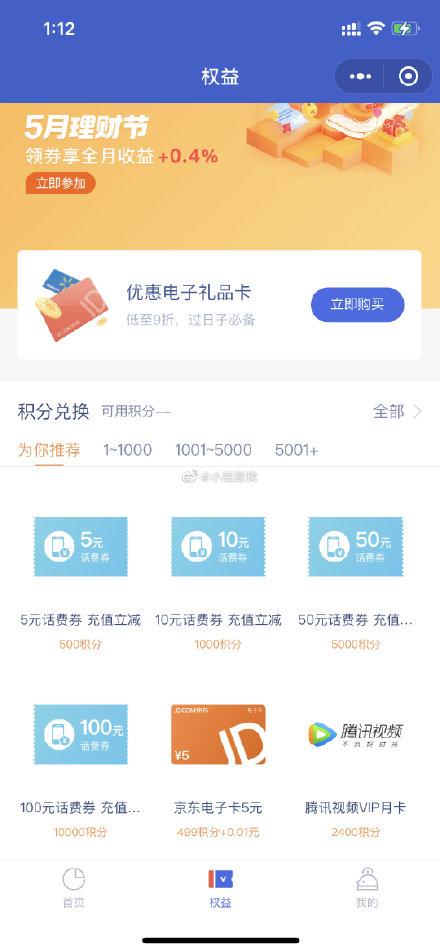 微众银行 如有499积分 可499积分+0.01兑换京东E卡5元