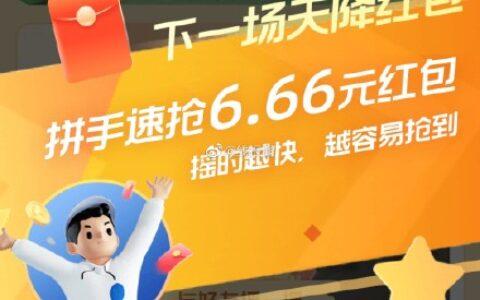 8/12/14/18点,支付宝搜【金秋优惠节】可摇红包 另外