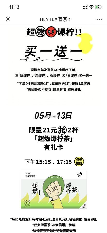 喜茶5月13日 限量21元抢2杯超燃爆柠茶 有礼卡15:15、1